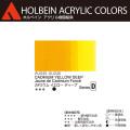 【ホルベイン アクリリック カラー】カドミウム イエロ− ディ−プ(AU045) 20mlチューブ