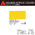 【ホルベイン アクリリック カラー】カドミウム イエロ−(AU046) 20mlチューブ