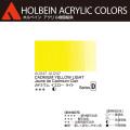 【ホルベイン アクリリック カラー】カドミウム イエロ− ライト(AU047) 20mlチューブ