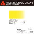 【ホルベイン アクリリック カラー】ビスマス イエロ−(AU048) 20mlチューブ