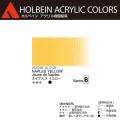 【ホルベイン アクリリック カラー】ネイプルス イエロ−(AU049) 20mlチューブ