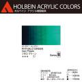 【ホルベイン アクリリック カラー】フタロ グリ−ン(AU051) 20mlチューブ