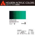 【ホルベイン アクリリック カラー】ビリジャン ヒュ−(AU052) 20mlチューブ