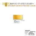 【ホルベイン アーチスト パンカラー】イエローオーカー(525)