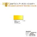 【ホルベイン アーチスト パンカラー】インデアンイエロー(529)