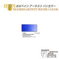 【ホルベイン アーチスト パンカラー】ウルトラマリンディープ(566)