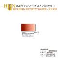 【ホルベイン アーチスト パンカラー】イミダゾロンブラウン(597)