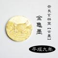 平成9年製墨 【奈良・中嶋玄林堂古墨】 金亀墨 (菜種油煙)