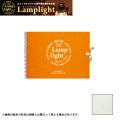 【ランプライト水彩紙】 300g/スプリング13枚綴じ/F2(24×19cm)