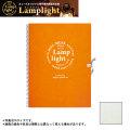 【ランプライト水彩紙】 300g/スプリング13枚綴じ/SM(22.7×15.8cm)