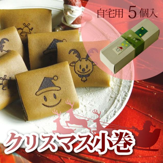 笑小巻 クリスマス ご自宅用 1本(5個)