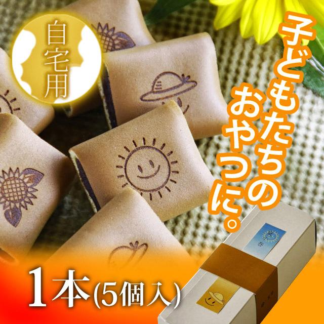 7・8月限定 可愛い和菓子 笑小巻「夏」 太陽 ひまわり 焼き菓子 こしあん おやつ 手土産 イベント 自宅用5個入