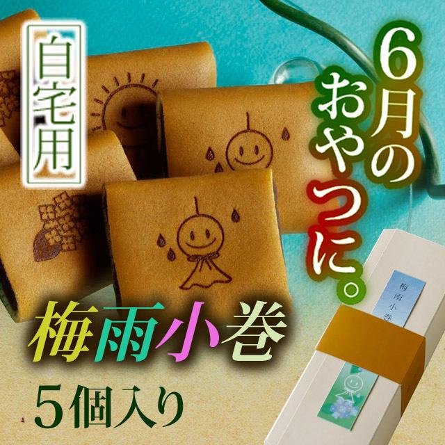 6月 【梅雨限定】 笑小巻 手土産・おやつに 自宅用5個入 お試し