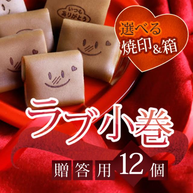 バレンタインデー 和菓子 2015