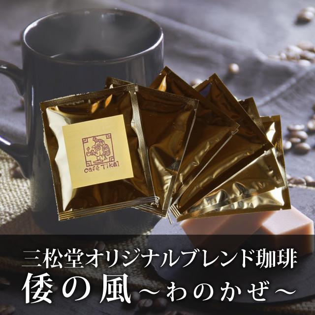 倭の風コーヒー 6パック