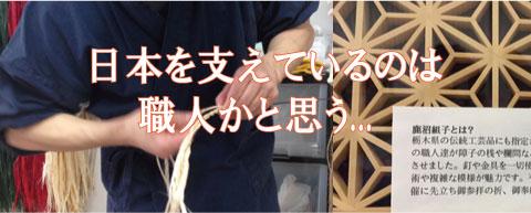 日本を支えているのは職人かと思う...【ヘッダー】