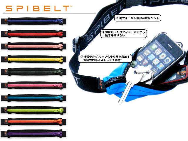 【ランニング】Alphanet(アルファネット)SPIBELT LARGE SPI-302