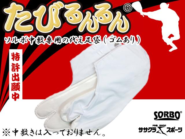 おどり足袋 ゴムあり(男踊り用) ソルボ中敷の専用の代えの足袋