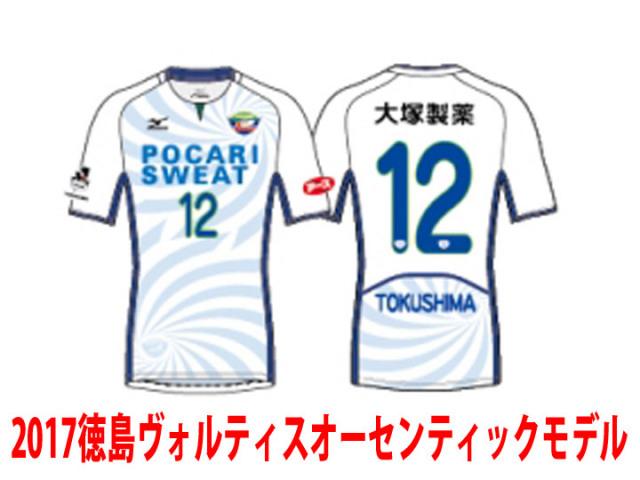 2017シーズン 徳島ヴォルティスオーセンティックモデル2ndゲームシャツ P2JA7Y0402