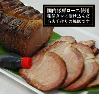 自家製焼豚(約1kg)