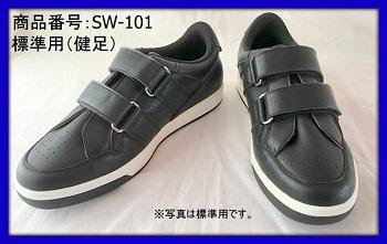 ɸ�ॿ���ס�����/SW-101��ξ������