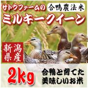 【28年新潟産】合鴨農法ミルキークイーン2Kg【生産直売】