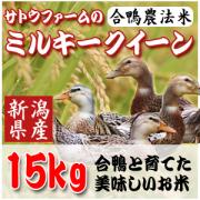 【28年新潟産】合鴨農法ミルキークイーン15Kg(5kg×3)【生産直売】【送料無料】