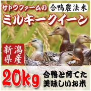 【28年新潟産】合鴨農法ミルキークイーン20Kg(5kg×4)【生産直売】【送料無料】