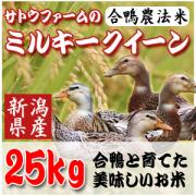【28年新潟産】合鴨農法ミルキークイーン25Kg(5kg×5)【生産直売】【送料無料】