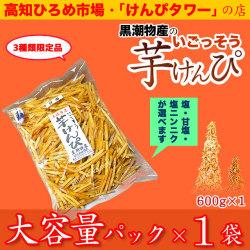 高知ひろめ市場/黒潮物産の芋けんぴ「塩」「塩にんにく」「甘塩」限定・大容量パック