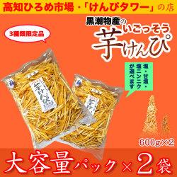 高知ひろめ市場/黒潮物産の芋けんぴ「塩」「塩にんにく」「甘塩」限定・大容量パック×2袋セット