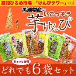 高知ひろめ市場/黒潮物産の「いごっそう いもけんぴ」どれでも6袋セット