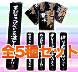坂本龍馬スポーツマフラータオル5枚セット