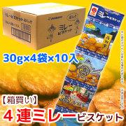4連ミレー ビスケット(30g×4)×10セット(箱入り)