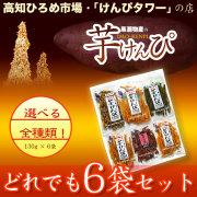 高知ひろめ市場・けんぴタワーでおなじみ・黒潮物産の「芋けんぴ」どれでも6袋セット