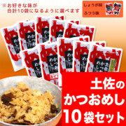 土佐のかつおめし【カツオ飯の素】醤油味・生姜味・選べるお得な10袋セット