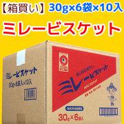 【食べきりサイズ・小袋・箱買い】 ミレー ビスケット(30g×6)×10セット(業務用・箱入り)