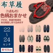 手作り布草履(22〜24cm)・実寸約23センチ・(完成品)・【色柄おまかせ】