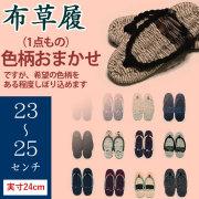 手作り布草履(23〜25cm)・実寸約24センチ・(完成品)・【色柄おまかせ】