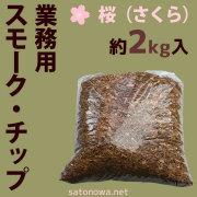 【送料無料】スモークチップ・桜(さくら)・2kg袋入り・燻製のプロが使用している業務用・高知県産桜100%