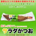 サラダかつお・(本場土佐・高知の焼き鰹)・浜吉ヤ・一本