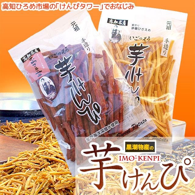 高知ひろめ市場で人気のお店・黒潮物産 芋けんぴ