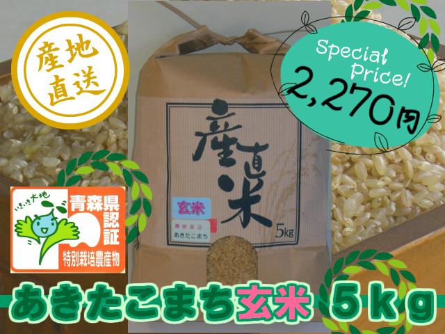 天然の有機質肥料でじっくり育てました 特別栽培米あきたこまち 玄米5kg (平成28年産)