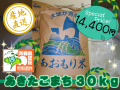 天然の有機質肥料でじっくり育てました 特別栽培米あきたこまち 精米30kg (平成28年産)