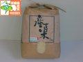 天然の有機質肥料でじっくり育てました 特別栽培米あきたこまち 精米5kg (平成28年産)
