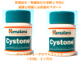 ヒマラヤ シストーン (ウリケア) 60粒 [Himalaya Cystone Uricare]