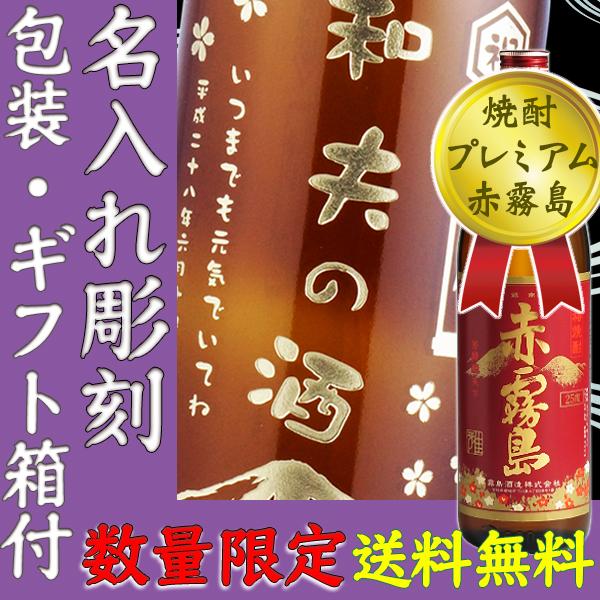 名入れ酒 焼酎 赤霧島 25度 900ml  和柄彫刻ボトル【送料無料(沖縄離島を除く)】