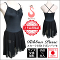 スカート付きリボンパッセ バレエ レオタード 日本製