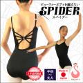 バレエ バレエ用品 新体操 子供 大人 レオタード サヨリ 日本製 スパイダー クモ