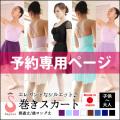 バレエ 巻きスカート レオタード バレエ バレエ用品 サヨリ 大人 ジュニア 日本製